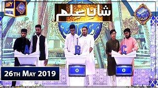 Shan-e-Sehr  Segment  Shan e Ilm   26th May 2019