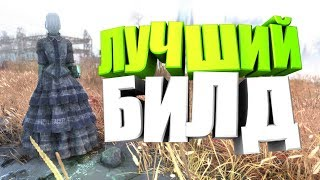 Fallout 76: PVP PVЕ ЛУЧШИЙ БИЛД НА ВЗРЫВНЫЕ ДРОБОВИКИ, БЕЗ ПА, ГАЙД, СОВЕТЫ (Shotgun Build)