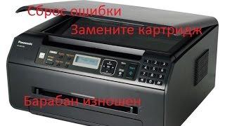 """Panasonic KX-MB1500  Сброс ошибки, """"Барабан изношен замените картридж.""""."""