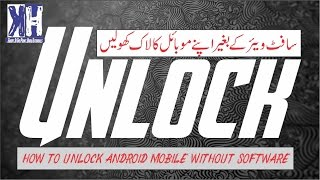 How To Unlock Android Pattern Or Password, No Software No Root Needed |Urdu/Hindi|KYA HOW|