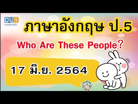 DLTV ป.5 ภาษาอังกฤษ   17 มิ.ย. 64   Who Are These People?   เรียนออนไลน์ ย้อนหลัง
