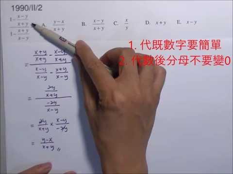 [老師不教的數學] 初中代數進階編1-複合分數題 (通分母及試數法)