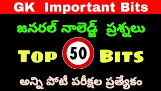 General knowledge questions || top 50 bits || important for all competitive exams.