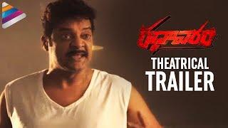 Latest Telugu Movie Trailers 2017 | Rathavaram Theatrical Trailer | Sriimurali | Telugu Filmnagar