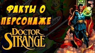 Факты о персонаже: Доктор Стрендж (Doctor Strange)