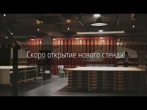 открытие зоны напольных покрытий в салоне Casa Moderna в Москве
