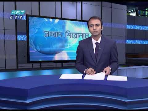 04 PM Headline || সংবাদ শিরোনাম || 20 June 2021 || ETV News
