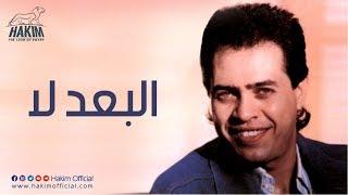 تحميل اغاني Hakim - El Bo'd La / حكيم - البعد لا MP3