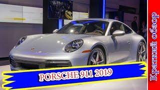 Авто обзор - PORSCHE 911 2019 – СПОРТ КАР ПОРШЕ 911 СЕРИИ 992