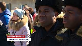 18.02.2018 Масленица по флотски. Как в Севастополе провожают зиму