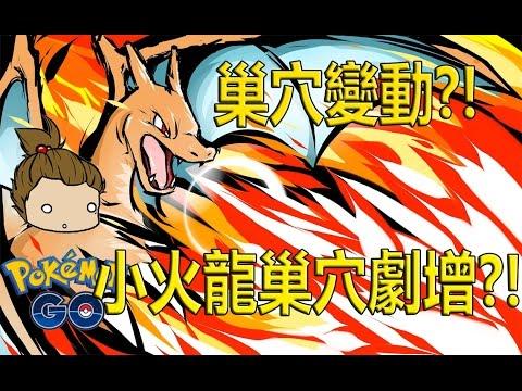【Pokémon GO】10分鐘看懂最新巢穴變動?!(小火龍巢穴劇增?!)