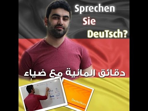 دقائق المانية مع ضياء (58) Medizinische Fachgebiete