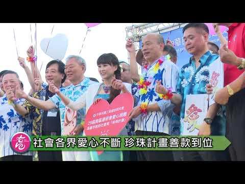 工商建研會挹注「珍珠計畫」 韓國瑜代表受贈致謝
