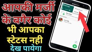 Whatsapp Tricks Whatsapp Status Ko Hide Kaise Kare