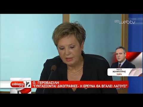 Γεροβασίλη: Καθοδηγητές και υποκινητές πίσω από τα επεισόδια στη Βουλή   27/1/2019   ΕΡΤ