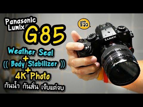 Review Panasonic Lumix G85 รีวิวกล้องกันสั่น 5 แกน กันน้ำและเทคโนโลยี 4K Photo ตัวเดียวจบทุกงาน