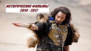 Исторические фильмы 2014 -2017 Рыцари, мечи, честь. Historical movies 2014 -2017