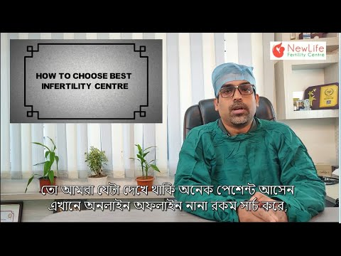 How to choose the best infertility centre (in Bengali)