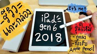 รีวิว แกะกล่อง iPad 2018 gen6 ตัวใหม่ - dooclip.me
