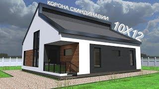 Современный Дом - Стильный, Продуманный и Комфортный. 10х12