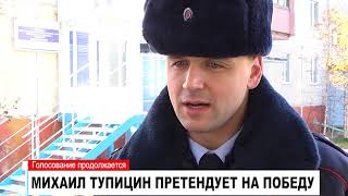 Михаил Тупицин претендует на победу