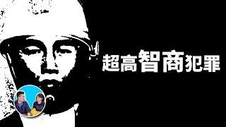 【完美犯罪】僅僅20分鐘,11萬個嫌疑人,50年的追查 | 老高與小茉 Mr & Mrs Gao