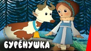 Бурёнушка (1974) мультфильм