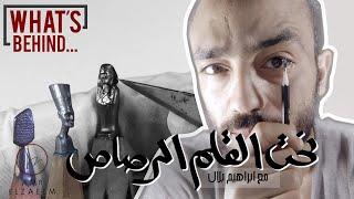 تحميل اغاني What's behind Ebrahim Belal MP3