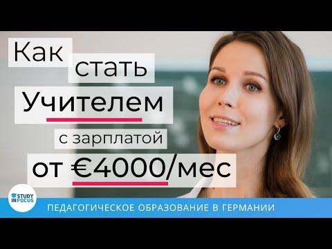 Как Стать Учителем с зарплатой от 4000 Евро в месяц!