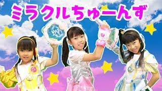 アイドル戦士×ミラクルちゅーんず★なりきりごっこ★アカリ&ヒカリver★にゃーにゃちゃんねるnya-nya Channel