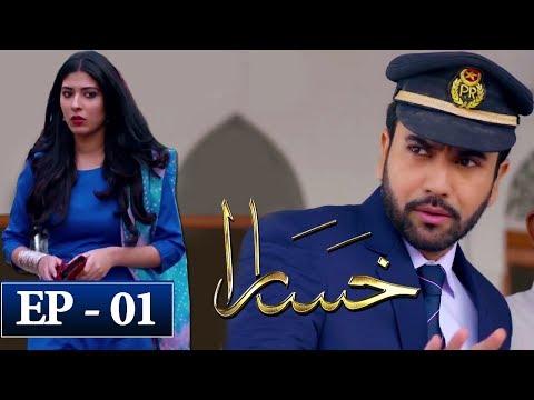 Khasara Episode 1 - 10th April 2018 - ARY Digital [Subtitle Eng]