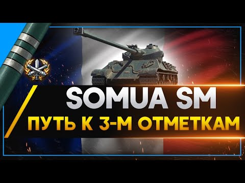 SOMUA SM - ЛУЧШИЙ ПРЕМ ТЯЖ ! Стрим World of Tanks