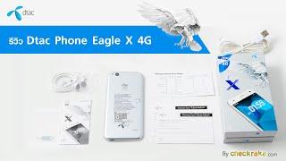 รีวิว Dtac Phone Eagle X 4G สมาร์ทโฟน 4G ราคาย่อมเยา