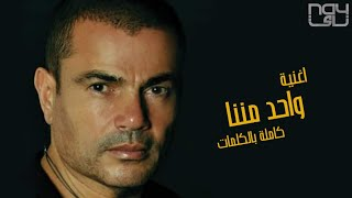 تحميل اغاني Amr Diab - Wahed Menna ( Official Lyrics Video ) MP3