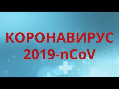 КОРОНАВИРУС 2019-nCoV