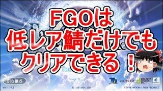 FGOは本当に低レア鯖だけでクリアできるのか?part.0