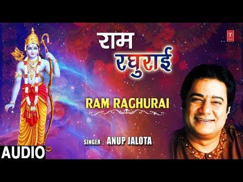 राम रघुराई  I Ram Raghurai I ANUP JALOTA I Ram Bhajan I New Full Audio Song