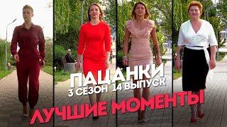 Пацанки. 3 сезон 14 выпуск. Лучшие моменты