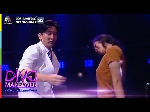 ปลุกวิญญาณ K-POP ในตัวคุณหมอมูน Diva Makeover เสียงเปลี่ยนสวย