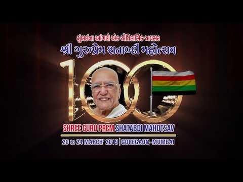 Highlights of GuruPrem Shatabdi Mahotsav