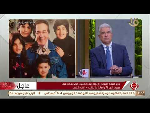 شهيرة تبكي نكبة بيروت