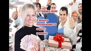 2фишки продающего видео+подарки продвижения сетевику