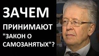 """Зачем принимают """"закон о самозанятых""""? Валентин Катасонов"""