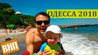Одесса 2018. Пляжи, море, цены на отдых и жилье. Старт курортного сезона, Аркадия