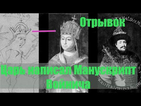 Царь Алексей Михайлович написал манускрипт Войнича (отрывок)
