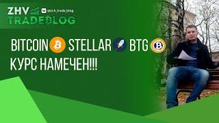 КУРС НАМЕЧЕН!!! Bitcoin, Stellar, BTG