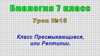Биология 7 класс Урок 15