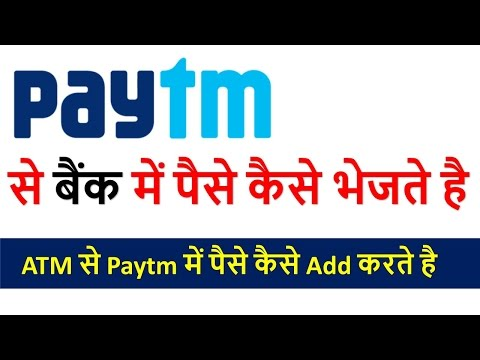 Paytm Se Bank Me Paise Kaise Transfer Kare  How to Send Money From Paytm To Bank Account -Hindi