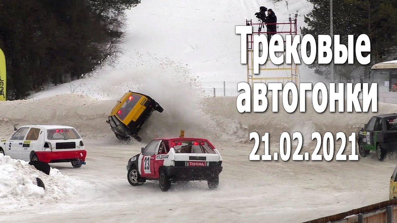 Зимние трековые автогонки #IceRacing. 4 этап (21.02.2021, РСТЦ ДОСААФ) / Избранные моменты
