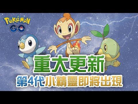 Pokemon Go 新精靈